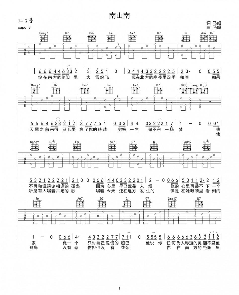 《南山南》是民谣组织麻油叶创始人马頔(di 二声)演唱的一首歌曲,由